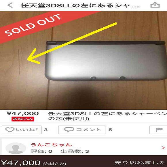 Internauta coloca lápis ao lado de videogame em anúncio na internet e vende item de escrita por mil reais
