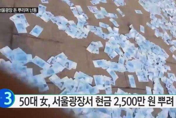 Mulher joga R$ 80 mil em notas no meio da rua na Coreia do Sul e ninguém pega o dinheiro